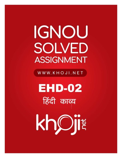 EHD-02 Solved Assignment IGNOU BA Hindi