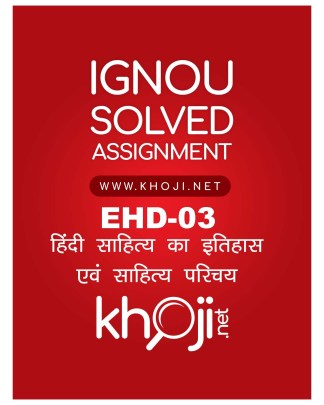 EHD-03 Solved Assignment For IGNOU BDP (BA)