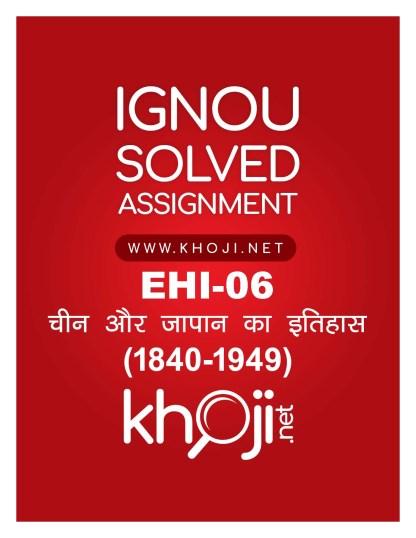 EHI-06 Hindi Medium Solved Assignment 2019-20