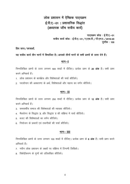 EPA-01 Hindi Medium Assignment Questions 2019-2020