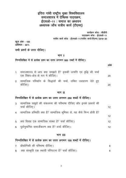 ESO-11 Hindi Medium Assignment Questions 2019-2020