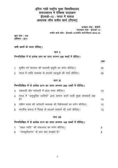 ESO-12 Hindi Medium Assignment Questions 2019-2020