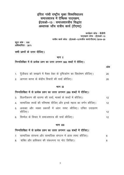 ESO-13 Hindi Medium Assignment 2019-20