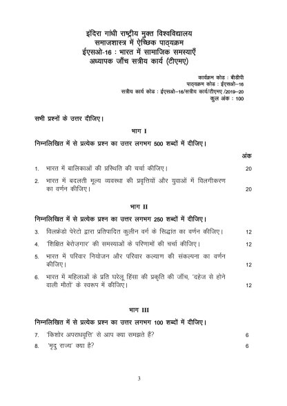 ESO-16 Hindi Medium Assignment Questions 2019-2020
