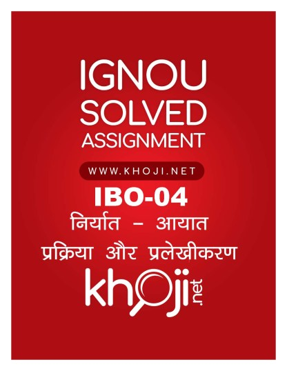 IBO-04 Solved Assignment For IGNOU MCOM Hindi Medium