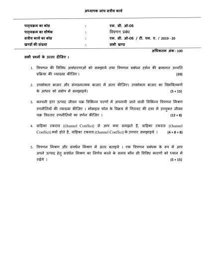 MCO-06 Hindi Medium Assignment Questions 2019-2020