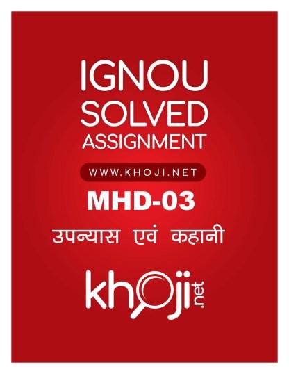 MHD-03 Solved Assignment Upnyas Evan Kahani for MA Hindi - IGNOU