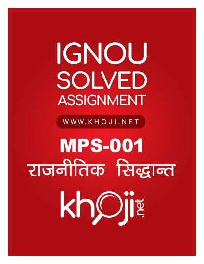 MPS-001 Solved Assignment For MA Political Sceince Hindi Medium