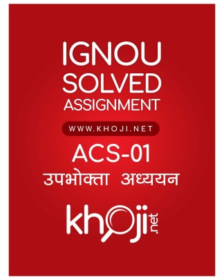 ACS-01 Solved Assignment Hindi Medium Consumer Studies For IGNOU BDP B.Sc