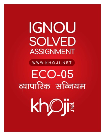 ECO-05 Solved Assignment For IGNOU BCOM Hindi Medium