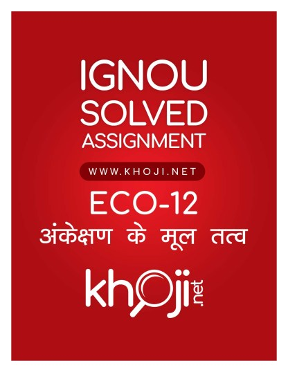 ECO-12 Solved Assignment For IGNOU BCOM Hindi Medium