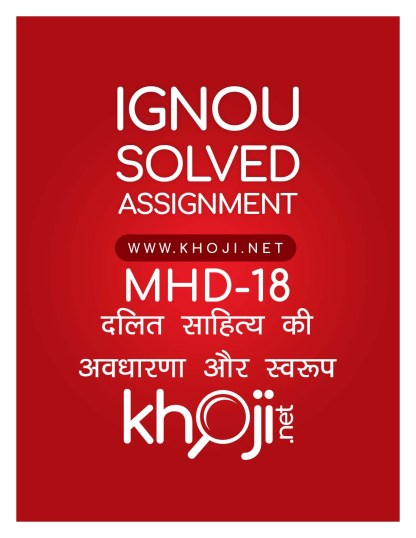 MHD-18 Solved Assignment For IGNOU MA Hindi