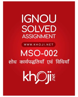 MSO-002 Solved Assignment Hindi Medium For IGNOU MA Sociology