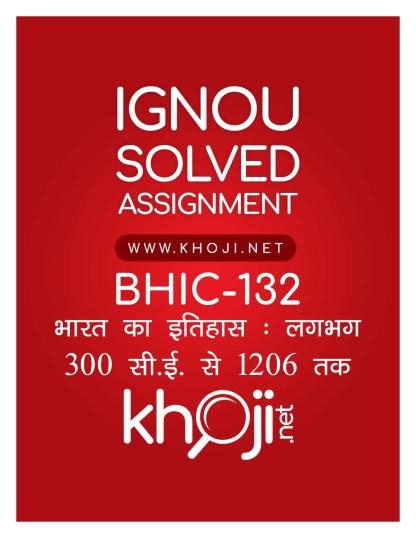 BHIC-132 Solved Assignment Hindi Medium For IGNOU BAG