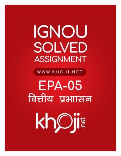 EPA-05 Solved Assignment Hindi Medium For IGNOU BDP BA