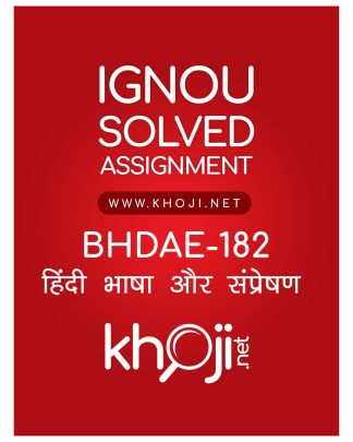 BHDAE-182 Solved Assignment For IGNOU BAG CBCS