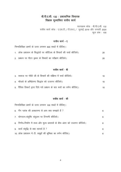 BPAC-132 Hindi Medium Assignment Questions 2019-2020