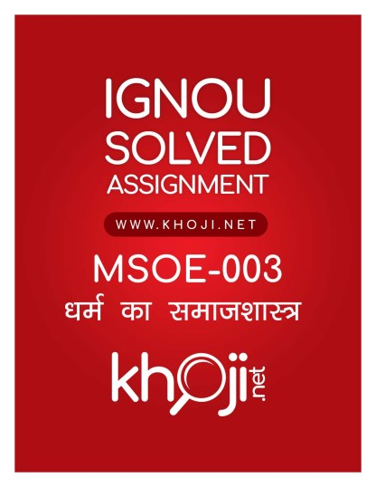 MSOE-003 Solved Assignment Hindi Medium IGNOU MA Sociology