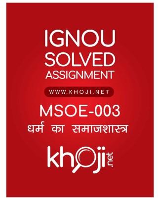 MSOE-003 Solved Assignment Hindi Medium IGNOU MA Sociology