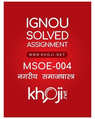 MSOE-004 Solved Assignment Hindi Medium IGNOU MA Sociology