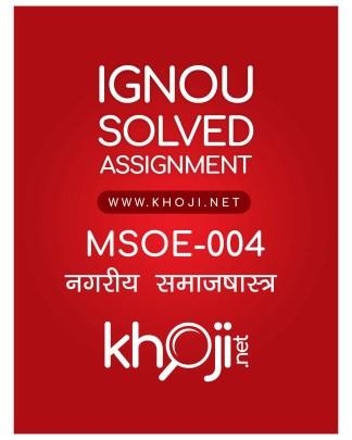 MSOE-004 Solved Assignment Hindi Medium IGNOU MA Sociology