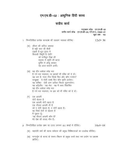 MHD-02 Assignment Questions 2020-21 MA Hindi IGNOU -1