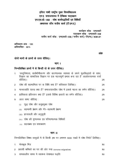 MSO-002 Hindi Medium Assignment Questions 2020-2021 IGNOU MA Sociology-1