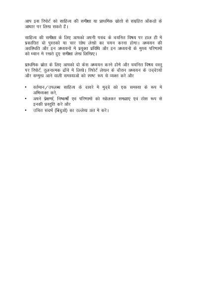 MSO-002 Hindi Medium Assignment Questions 2020-2021 IGNOU MA Sociology-2