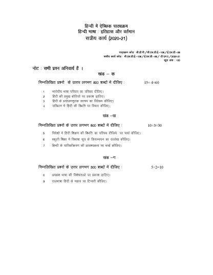 BHDE-106 EHD-06 Assignment Questions 2020-21