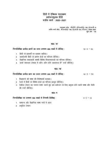 BHDE-108 EHD-08 Assignment Questions 2020-21