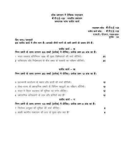 BPAE-102 Hindi Medium Assignment Questions 2020-2021