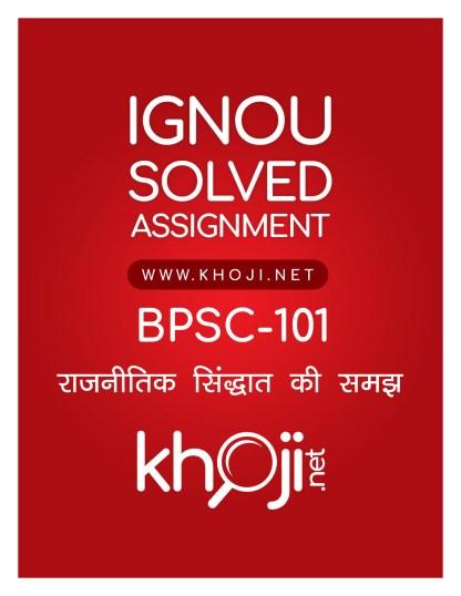 BPSC-101 Solved Assignment Hindi Medium IGNOU BAPSH