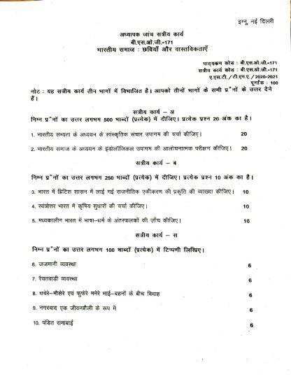 BSOG-171 Hindi Medium Assignment Questions 2020-2021