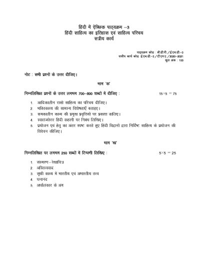 EHD-03 Assignment Questions 2020-2021 BA Hindi IGNOU