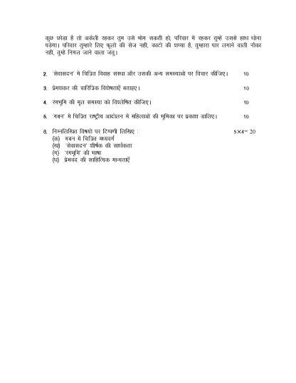 MHD-14 Assignment Questions 2020-2021 Page 2