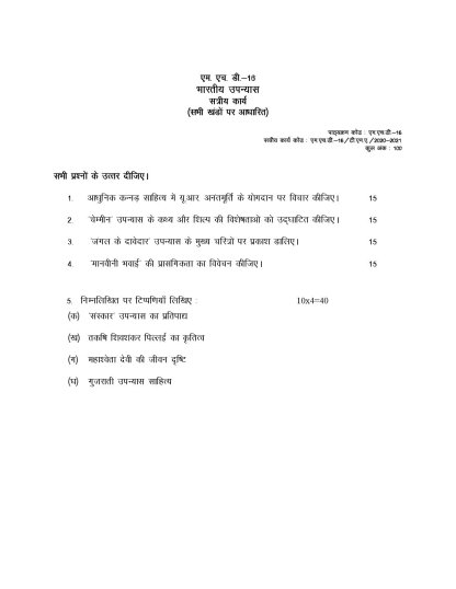 MHD-16 Assignment Questions 2020-2021