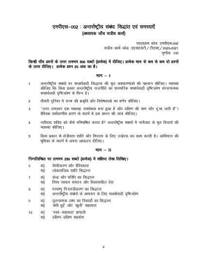 MPS-002 Hindi Medium Assignment Questions 2020-2021