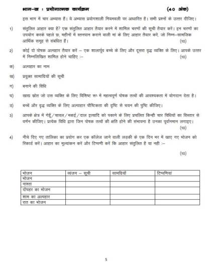 ANC-01 Hindi Medium Assignment Questions 2020-2021 Page-2