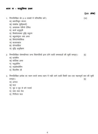 ANC-01 Hindi Medium Assignment Questions 2020-2021 Page-3
