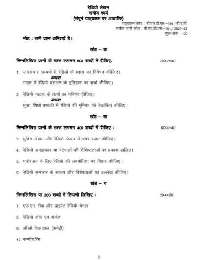 BHDS-184 Hindi Medium Assignment Questions 2021