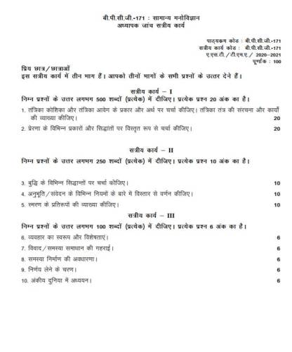 BPCG-171 Hindi Medium Assignment Questions 2020-2021