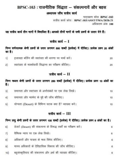 BPSC-103 Hindi Medium Assignment Questions 2020-2021