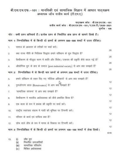 BSHF-101 Assignment Questions 2020-2021 In Hinidi