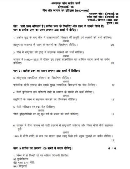 EHI-06 Hindi Medium Assignment Questions 2020-2021