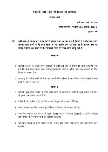 MEC-004 Hindi Medium Assignment Questions
