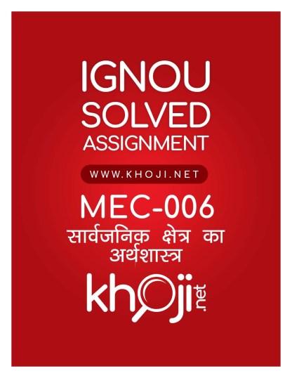 MEC-006 Solved Assignment Hindi Medium IGNOU MA Economics