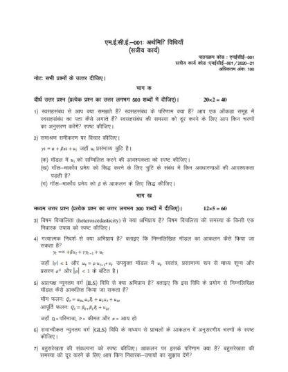 MECE-001 Hindi Medium Assignment Questions 2020-21