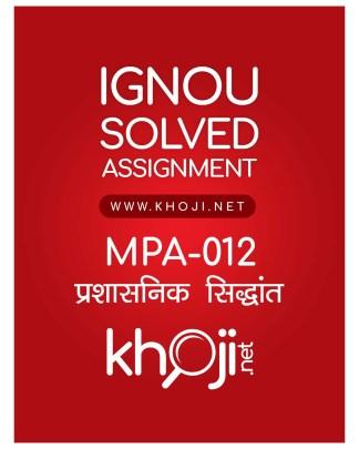 MPA-012 Solved Assignment Hindi Medium IGNOU MA Public Administration