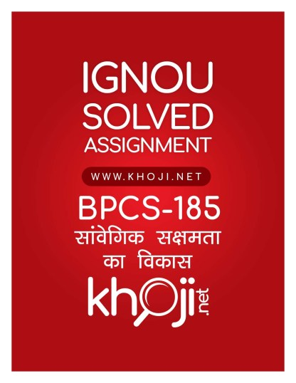 BPCS-185 Solved Assignment Hindi Medium IGNOU BAG