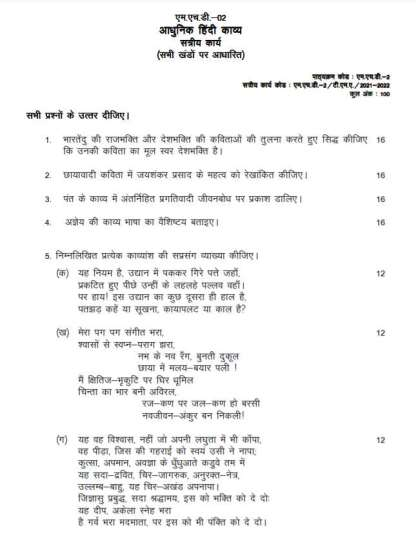 MHD-02 2021-22 Assignment Questions IGNOU MA Hindi
